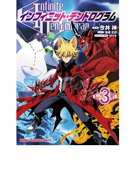 インフィニット・デンドログラム 3 (ホビージャパンコミックス)(ホビージャパンコミックス)