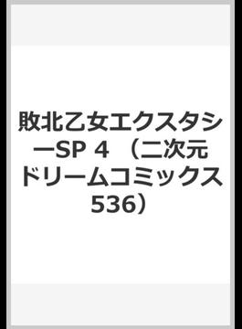 敗北乙女エクスタシーSP 4 (二次元ドリームコミックス)