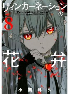 リィンカーネーションの花弁 8 (BLADE COMICS)(BLADE COMICS(ブレイドコミックス))