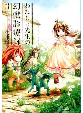 わたしと先生の幻獣診療録 3 (BLADE COMICS)(BLADE COMICS(ブレイドコミックス))