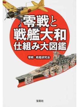 零戦と戦艦大和仕組み大図鑑(宝島SUGOI文庫)