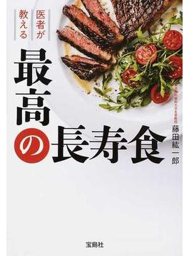 医者が教える最高の長寿食(宝島SUGOI文庫)
