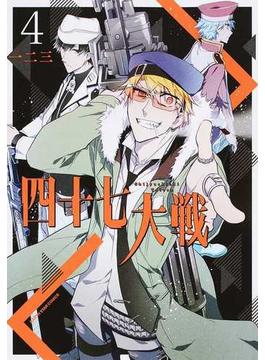 四十七大戦 4 (EARTH STAR COMICS)(EARTH STAR COMICS(アーススターコミックス))