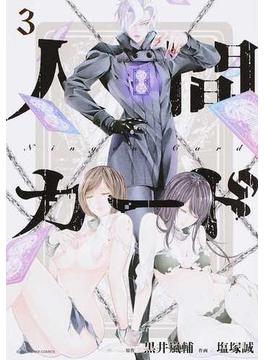 人間カード 3 (EARTH STAR COMICS)(EARTH STAR COMICS(アーススターコミックス))