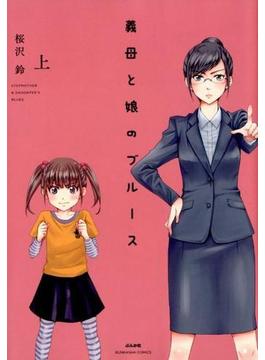 義母と娘のブルース 上 (BUNKASHA COMICS)(ぶんか社コミックス)