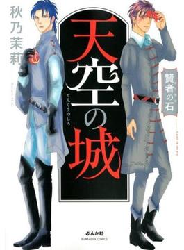 賢者の石 天空の城 (BUNKASHA COMICS)(ぶんか社コミックス)