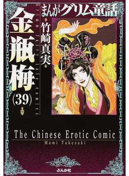 まんがグリム童話 金瓶梅39(ぶんか社コミック文庫)