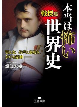 本当は怖い世界史 戦慄篇(王様文庫)