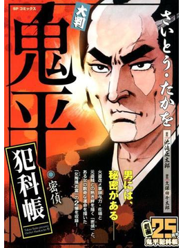 大判  鬼平犯科帳 (SPコミックス SP NEXT)