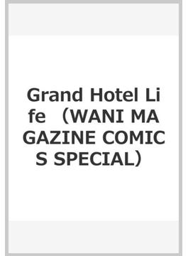 Grand Hotel Life (WANI MAGAZINE COMICS SPECIAL)(WANIMAGAZINE COMICS SPECIAL)