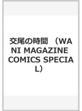 交尾の時間 (WANI MAGAZINE COMICS SPECIAL)(WANIMAGAZINE COMICS SPECIAL)