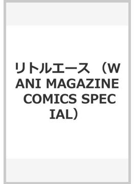 リトルエース(WANIMAGAZINE COMICS SPECIAL)