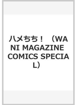 ハメちち! (WANI MAGAZINE COMICS SPECIAL)(WANIMAGAZINE COMICS SPECIAL)