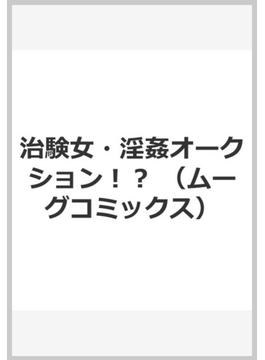 治験女・淫姦オークション!?