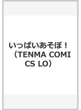 いっぱいあそぼ! (TENMA COMICS LO)