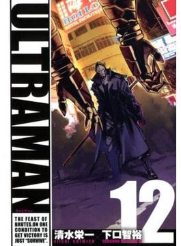 ULTRAMAN 12 (HCヒーローズコミックス)