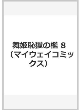 舞姫恥獄の檻 8 (マイウェイコミックス)
