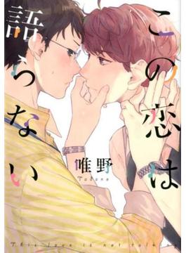 この恋は語らない (drapコミックスDX)