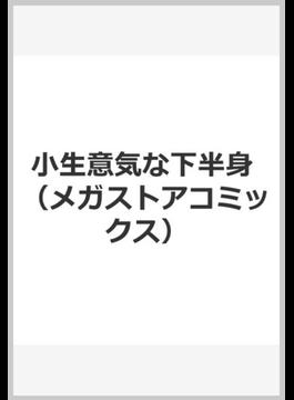小生意気な下半身 (メガストアコミックス)