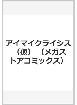 アイマイクライシス (メガストアコミックス)