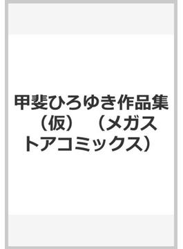 甲斐ひろゆき作品集 (仮)