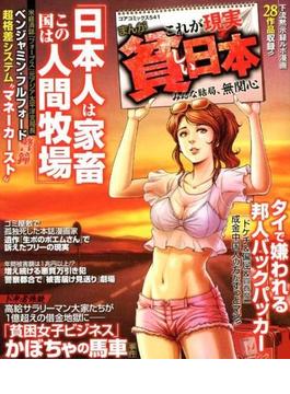 まんがこれが現実貧しい日本 みんな結局、無関心(コアコミックス)
