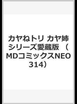 カヤねトリ  カヤ姉シリーズ愛蔵版