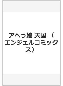 アヘっ娘 天国 (エンジェルコミックス)