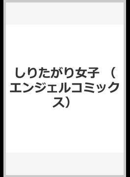 しりたがり女子 (エンジェルコミックス)