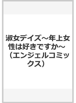 淑女デイズ〜年上女性は好きですか〜 (エンジェルコミックス)