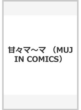 甘々マ〜マ (MUJIN COMICS)