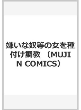 嫌いな奴等の女を種付け調教 (MUJIN COMICS)