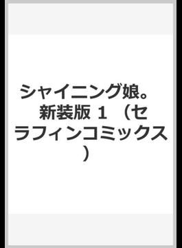 シャイニング娘。  新装版 1 (セラフィンコミックス)