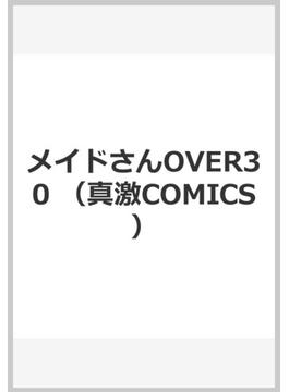 メイドさんOVER30 (真激COMICS)