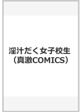 淫汁だく女子校生 (真激COMICS)