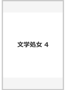 文学処女 4