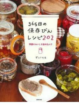 365日の保存びんレシピ202