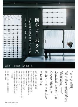 四谷コーポラス 日本初の民間分譲マンション1956−2017