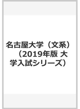 名古屋大学(文系)