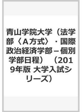 青山学院大学(法学部〈A方式〉・国際政治経済学部−個別学部日程)