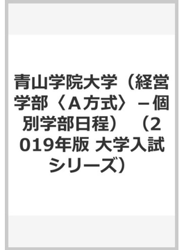 青山学院大学(経営学部〈A方式〉−個別学部日程)