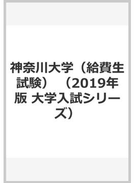 神奈川大学(給費生試験)