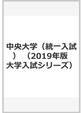 中央大学(統一入試)