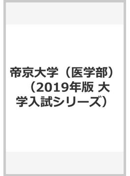 帝京大学(医学部)