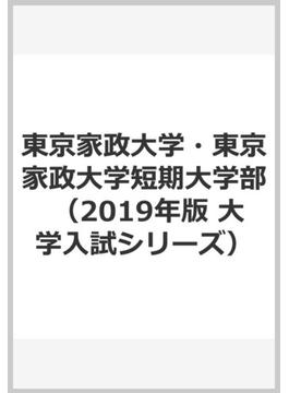 東京家政大学・東京家政大学短期大学部