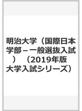 明治大学(国際日本学部−一般選抜入試)