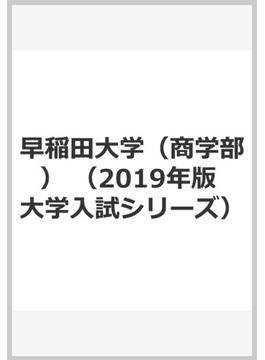 早稲田大学(商学部)