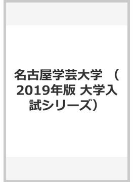 名古屋学芸大学