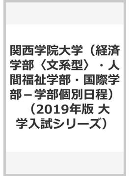 関西学院大学(経済学部〈文系型〉・人間福祉学部・国際学部−学部個別日程)