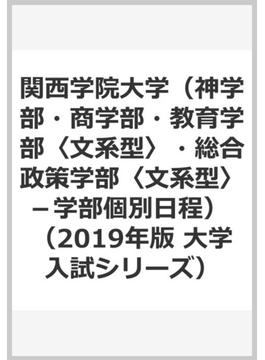 関西学院大学(神学部・商学部・教育学部〈文系型〉・総合政策学部〈文系型〉−学部個別日程)